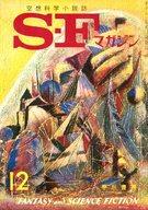 SFマガジン 1961/12
