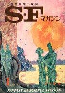 SFマガジン 1962/1