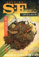 SFマガジン 1962/2