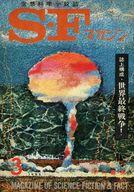 SFマガジン 1962/3