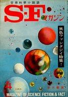 SFマガジン 1962/4