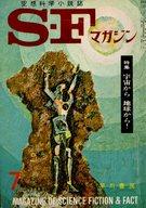 SFマガジン 1962/7 No.31