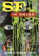 SFマガジン 1962/8臨時増刊 No.33