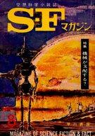 SFマガジン 1962/8 No.32