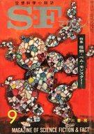 SFマガジン 1962/9 No.34