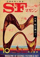 SFマガジン 1962/10 No.35