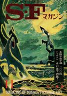SFマガジン 1962/11 No.36