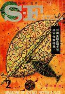 SFマガジン 1963/2 No.39