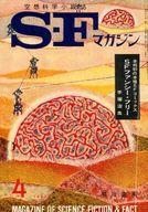 SFマガジン 1963/4 No.41
