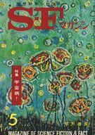 SFマガジン 1963/5 No.42