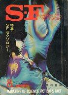 SFマガジン 1963/8臨時増刊 No.46