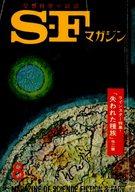 SFマガジン 1963/8 No.45