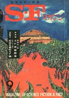SFマガジン 1963/9 No.47