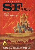 SFマガジン 1964/6 No.56