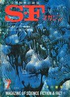 SFマガジン 1964/7 No.57