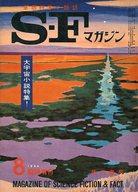 SFマガジン 1964/8臨時増刊 No.59 大宇宙小説特集!