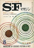 SFマガジン 1964/8 No.58
