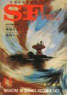 SFマガジン 1964/11 No.62