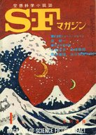 SFマガジン 1965/1 No.64
