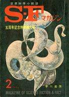 SFマガジン 1965/2 No.65 5周年記念特別増大号
