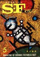 SFマガジン 1965/5 No.68