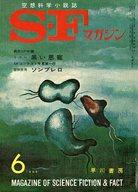 SFマガジン 1965/6 No.69