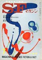 SFマガジン 1965/7 No.70