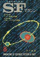 SFマガジン 1965/8 No.71