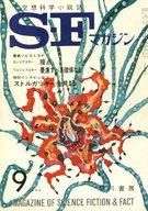 SFマガジン 1965/9 No.73