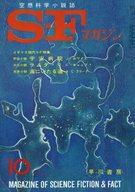 SFマガジン 1965/10 No.74