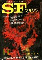 SFマガジン 1965/11 No.75