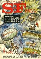 SFマガジン 1966/1 No.77