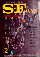 SFマガジン 1966/2 No.78