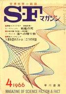 SFマガジン 1966/4 No.80