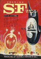 SFマガジン 1966/8 臨時増刊