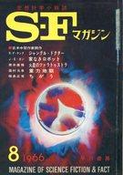 SFマガジン 1966/8 No.84