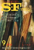SFマガジン 1966/9 No.86