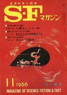 SFマガジン 1966/11 No.88