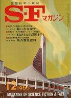 SFマガジン 1966/12 No.89