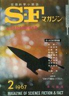 SFマガジン 1967/2 No.91