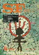 SFマガジン 1967/4 No.93