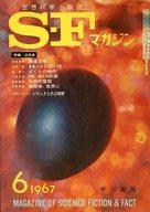 SFマガジン 1967/6 No.95