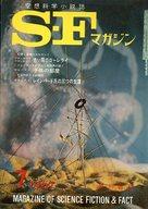 SFマガジン 1967/7 No.96
