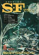 SFマガジン 1967/8 No.97