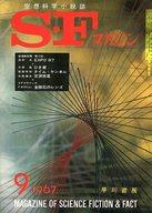 SFマガジン 1967/9 No.98