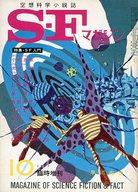 SFマガジン 1967/10臨時増刊 No.100