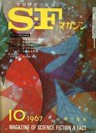 SFマガジン 1967/10 No.99