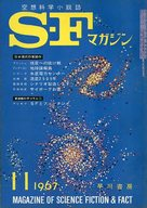 SFマガジン 1967/11 No.101
