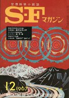 SFマガジン 1967/12 No.102