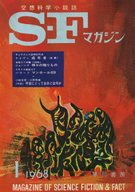 SFマガジン 1968/1 No.103
